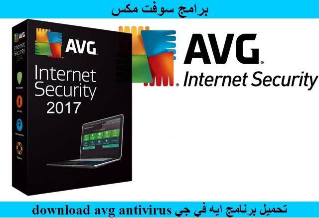 تحميل برنامج avg 2017 كامل بالسيريال مجانا