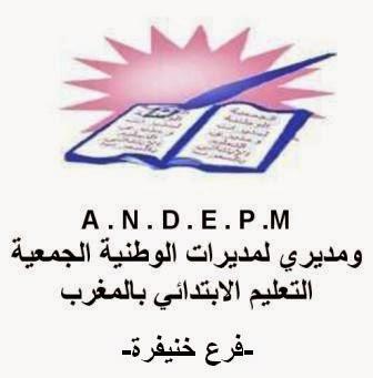 بيان لفرع الجمعية الوطنية لمديرات ومديري التعليم الابتدائي بخنيفرة