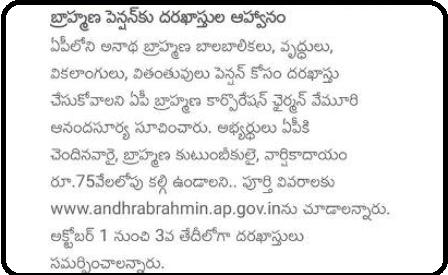 Andhra Pradesh Brahmin Welfare Corporation -Kashyapa Scheme for Food & Shelter (KS-FS)/2018/09/andhra-pradesh-brahmin-welfare-Corporation-kashyapa-scheme-for-food-and-shelter-KS-FS-guidelines-online-application-www.andhrabrahmin.ap.gov.in.html