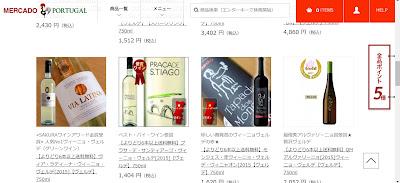 http://www.m-portugal.jp/wine/vinhoverde-minho.html?c_id=4