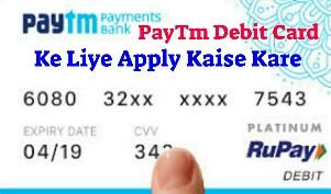 PayTm debit card ke liye apply kaise kare