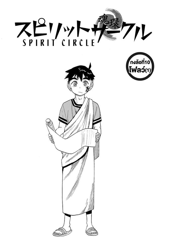Spirit Circle-ตอนที่ 10