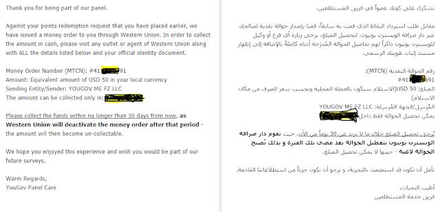 رسالة من يوغوف تؤكد بانه تم ارسال الحوالة الماليه