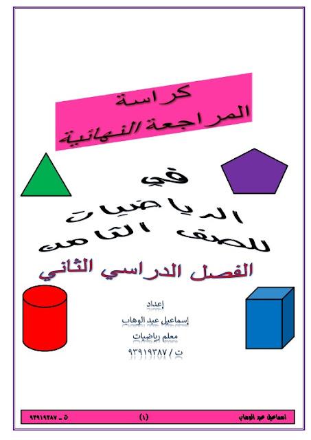 كراسة المراجعة النهائية في الرياضيات للصف الثامن