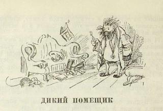 kartinki-dikij-pomeshhik-saltykov-shhedrin