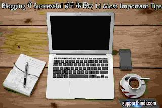 Blogging Me Successful Hone Ke Liye 14 Most Important Tips