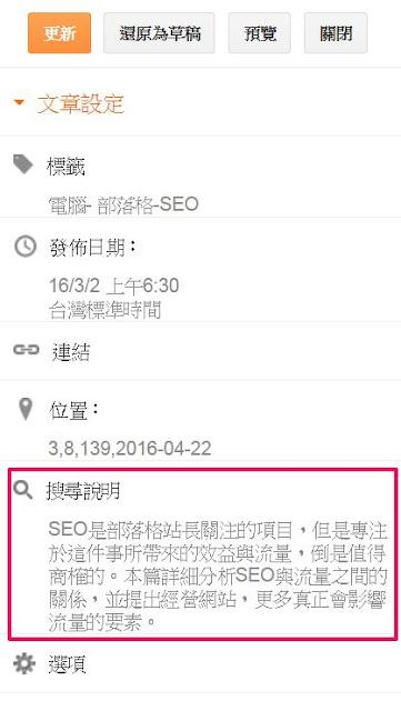 blogger-post-description-Blogger 只要做到這幾件事, 就能輕鬆加強 SEO 搜尋排名