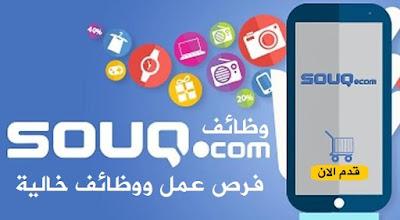 اعلان وظائف شركة سوق دوت كوم SOUQ محاسبين ومصممين جرافيك ووظائف اخري التقديم الان