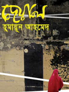 Deyal by Humayun Ahmed