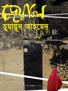 Free download pdf books of humayun ahmed