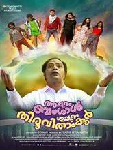 Watch Appuram Bengal Eppuram Thiruvithamkoor (2016) DVDRip Malayalam Full Movie Watch Online Free Download