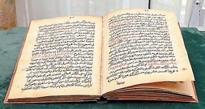 Книга Павла Алепського