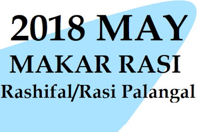 2018 May Matha Rasi Palan for Makara Rasi
