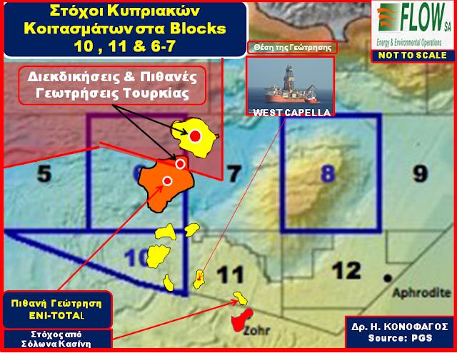 Κύπρος: Ζαλίζουν οι εκτιμήσεις για το αέριο, γι' αυτό η Τουρκία…