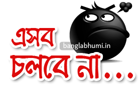 Esob Cholbena Bengali Funny Comment Sticker