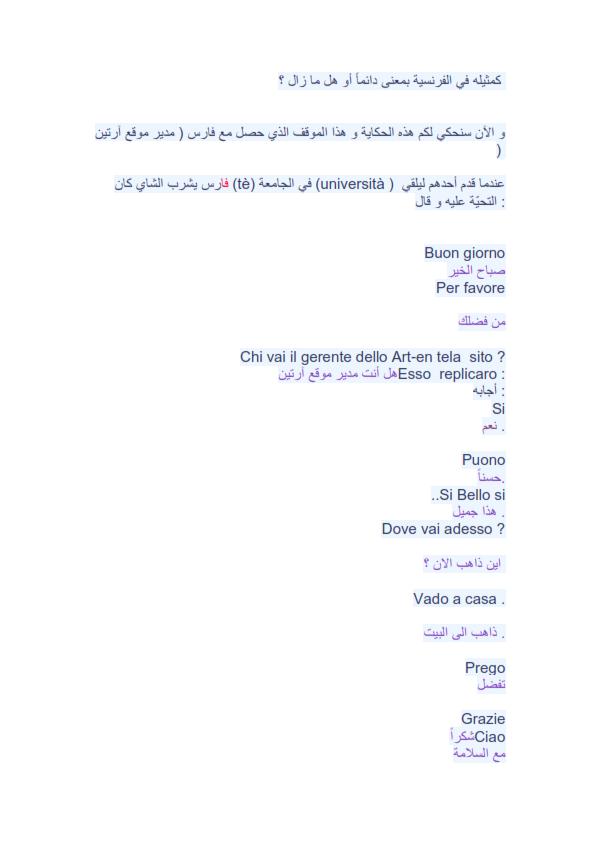 اختبار الثلاثي الاول في اللغة الإيطالية للسنة للثانية ثانوي