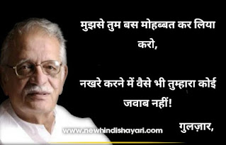 Best Of Gulzar Shayari Collection In Hindi On Love With Image