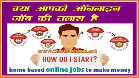 Online Work Without Investment