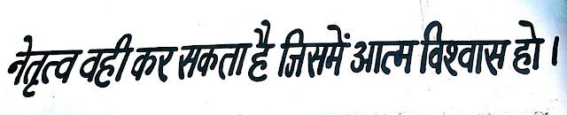 Trust-Good-Sayings-in_Hindi