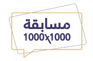 الحل| اختر العبارة الصحيحة مما يلي: 1000*1000