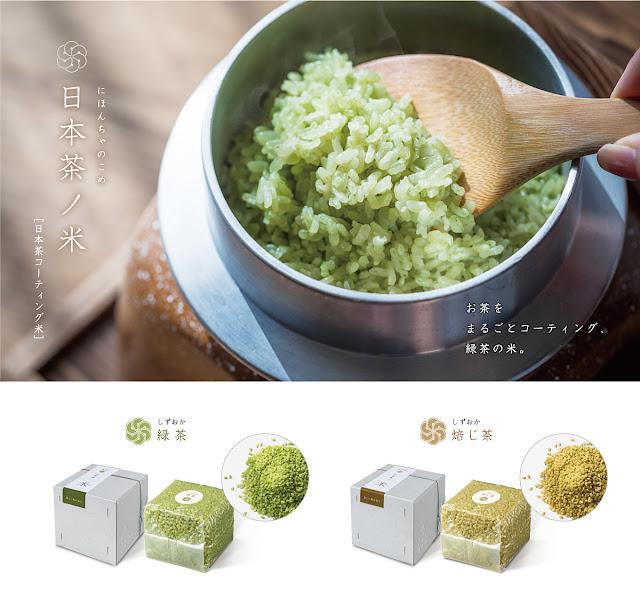 日本茶ノ米 日本茶コーティング米