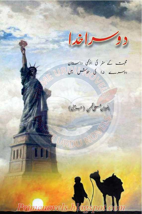 Free online reading Doosra Khuda by Rizwan Ali Ghuman Online Reading