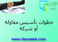 خطوات تأسيس مقاولة أو شركة