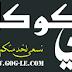 نتائج القبول المركزي للعام 2016-2017 محافظة البصرة