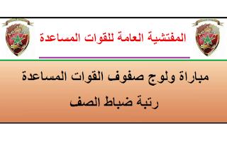 forces-auxiliaires-l9owat-lmosa3ida-alwadifa-maroc-emploi-concours