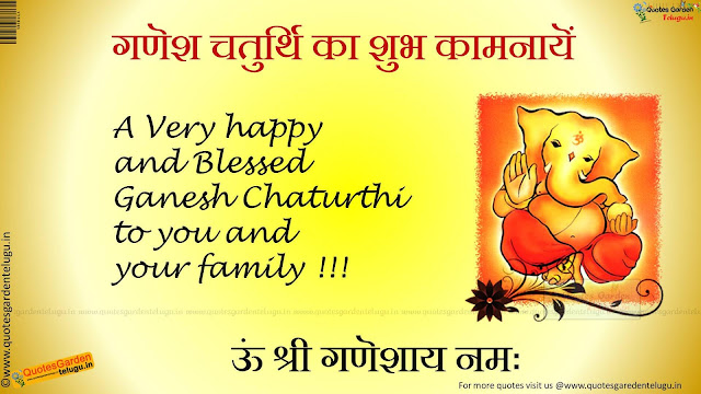 Ganesh Chaturthi Quotes in Hindi Telugu Tamil English