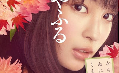 Chihayafuru (Live Action)