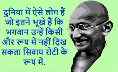 Gandhi Jayanti Status