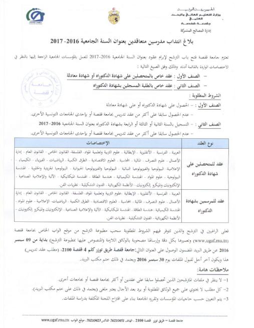 جامعة قفصة :  انتداب مدرسين متعاقدين بعنوان السنة الجامعية 2016 - 2017