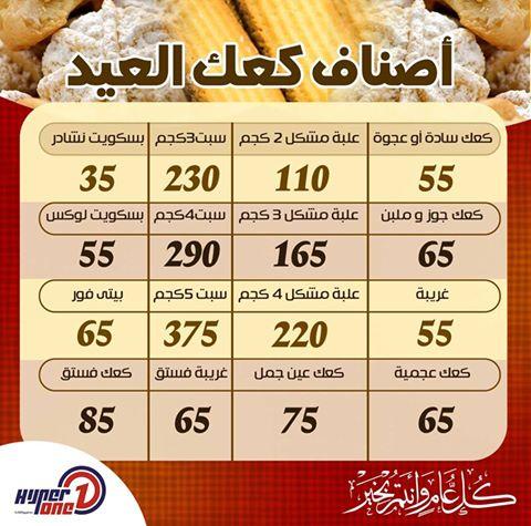 اسعار  #كعك #العيد من #هايبروان جميع الفروع مصر