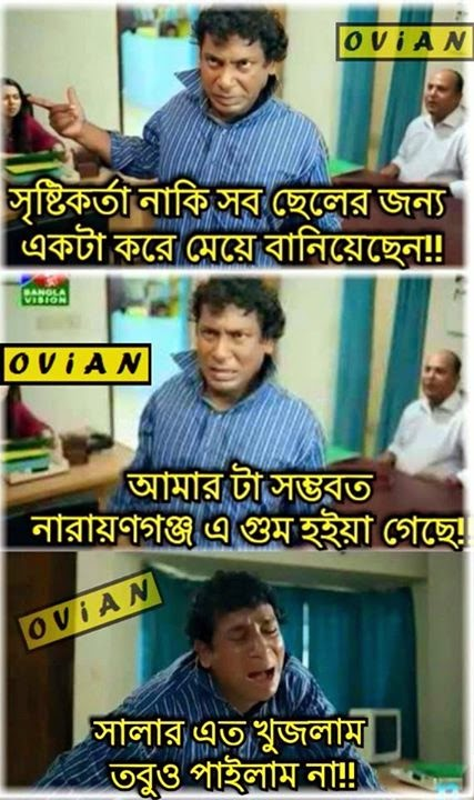 Bangla Funny Post – Quotes of the Day