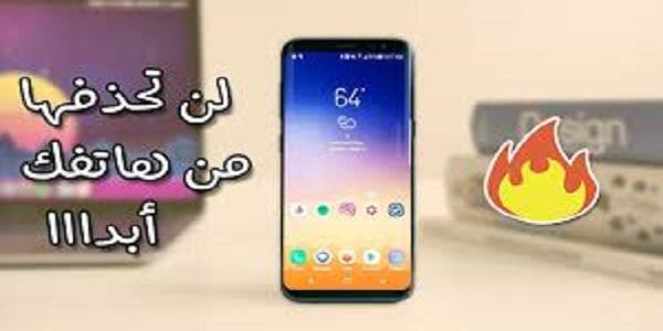 تطبيق أعجبني لمشاهدة جميع القنوات العربية والمشفرة على هواتف الاندرويد 2018
