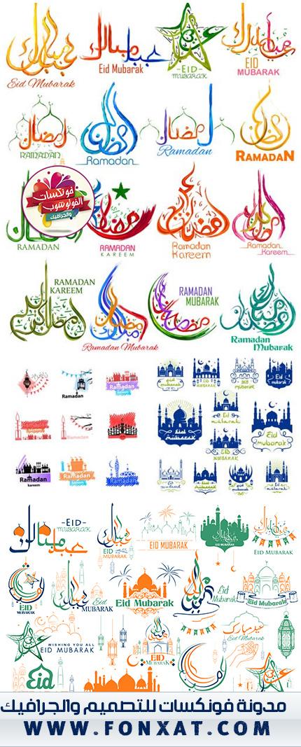 Vectors Islamic Holiday Emblems