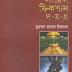 Science Fiction Somogro-4.pdf by Muhammed Zafar Iqbal
