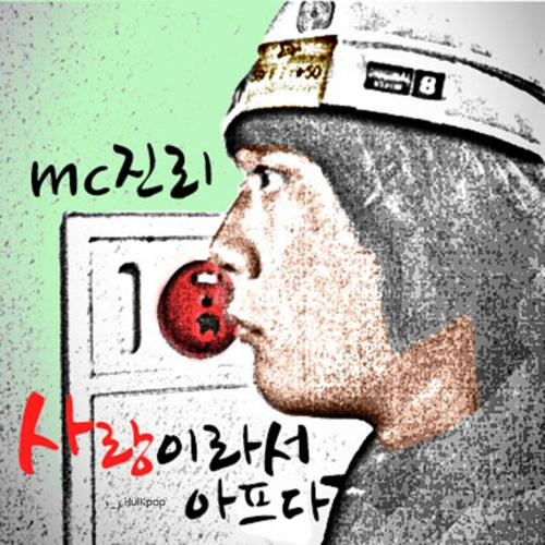 [Single] MC Jin Lee – 사랑이라서 아프다