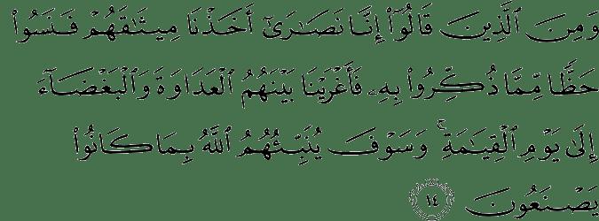 Surat Al-Maidah Ayat 14