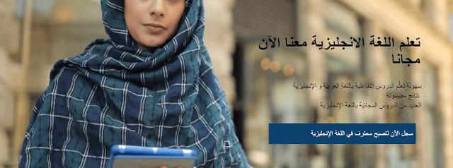 أفضل موقع عربي  لتعلم اللغة الإنجليزية للمبتدئين - كورسات