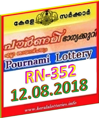 kerala lottery result from keralalotteries.info 12/08/2018, kerala lottery result 12-08-2018, kerala lottery results 12-08-2018, POURNAMI lottery RN 352 results 12-08-2018, POURNAMI lottery RN 352, live POURNAMI   lottery RN-352, POURNAMI lottery, kerala lottery today result POURNAMI, POURNAMI lottery (RN-352) 12-08-2018, RN 352, RN 352, POURNAMI lottery RN352, POURNAMI lottery 12-08-2018,   kerala lottery 12-08-2018, kerala lottery result 12-08-2018, POURNAMI, POURNAMI lottery result today, POURNAMI yesterday lottery results, lotteries results, today draw result, kerala lottery online   purchase, kerala lottery prediction, kerala lottery drawing machine, kerala lottery entry result, kerala lottery easy formula, kerala lottery final guessing, 352,   result, POURNAMI kerala lottery result, today POURNAMI tamil, kerala-lottery-results, keralagovernment, POURNAMI lottery result, kerala lottery formula tamil, kerala lottery leRN result,  tamil, kerala keralalotteries, kerala lottery, keralalotteryresult, kerala lottery  lottery RN results today, kerala lottery daily chart, kerala lottery daily lottery lottery result, POURNAMI lottery today   result, POURNAMI lottery kerala lottery formula 2018 tamil, kerala lottery formula 2018 kerala www.keralalotteries.info-live-POURNAMI-lottery-result-today- lottery result POURNAMI today, kerala lottery POURNAMI today kerala lottery guessing number today, kerala lottery guessing today, history, kerala lottery hindi, kerala lottery how to play, kerala lottery kerala lottery result 12-08-2018, kerala lottery result result today, kerala online lottery online lottery results, kerala   lottery, kl result,