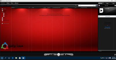 برنامج windows media player 12 كامل مشغل الوسائط