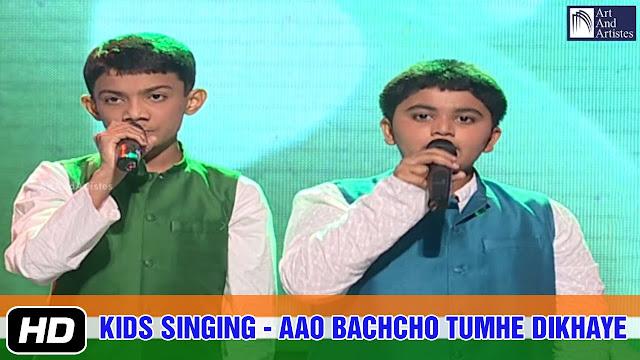 Aao Bachcho Tumhe Dikhaye Guitar Chords - Desh Bhakti Patriotic Song