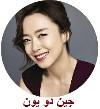 http://asiainarabic.blogspot.com.eg/2017/04/jeon-do-yeon.html