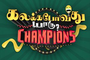 Kalakka Povathu Yaaru Champions 24-09-2017 – Vijay TV Comedy Show
