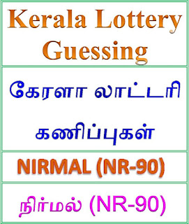 www.keralalotteries.info NR-90, live- NIRMAL -lottery-result-today,  Kerala lottery guessing of NIRMAL NR-90, NIRMAL NR-90 lottery prediction, top winning numbers of NIRMAL NR-90, ABC winning numbers, ABC NIRMAL NR-90  12-10-2018 ABC winning numbers, Best four winning numbers, NIRMAL NR-90 six digit winning numbers, kerala-lottery-results, keralagovernment, result, kerala lottery gov.in, picture, image, images, pics, pictures kerala lottery, kl result, yesterday lottery results, lotteries results, keralalotteries, kerala lottery, keralalotteryresult, kerala lottery result, kerala lottery result live, kerala lottery today,