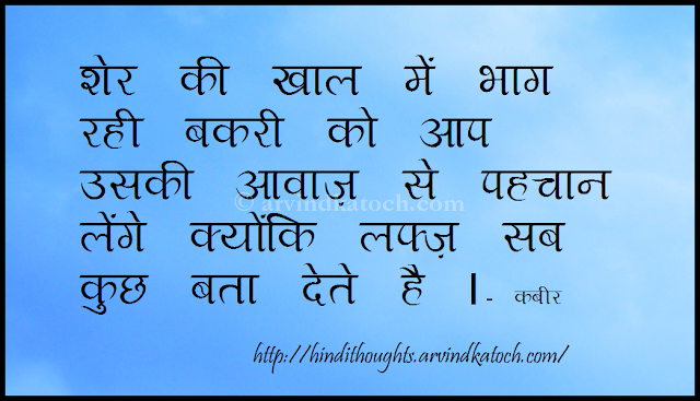 Loin, goat, skin, rushes, words, Kabir, Kabir Thought, Hindi Thought, Kabir Quote