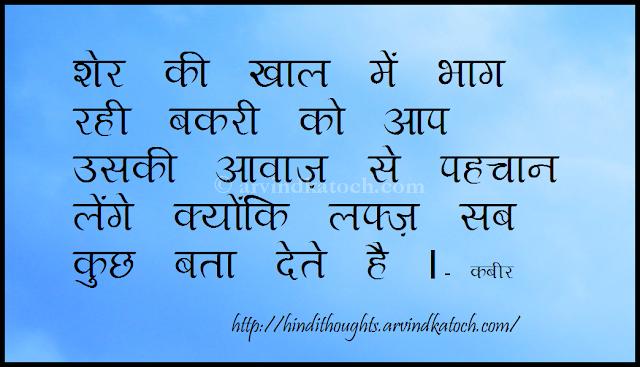 Loin, goat, skin, rushes, words, Kabir, Kabir Thought, Hindi Thought, Kabir Quote