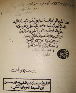 Jaringan Intelektual Aceh Abad ke-17 M